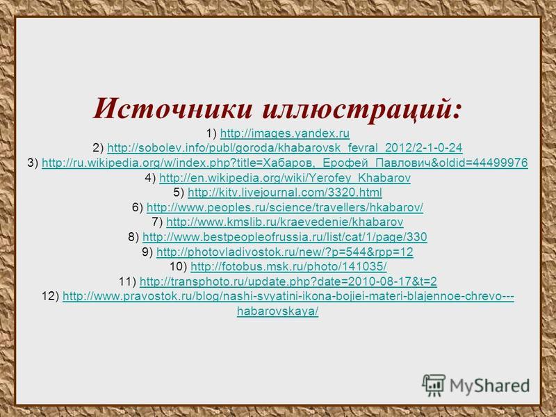 43 Источники иллюстраций: 1) http://images.yandex.ru 2) http://sobolev.info/publ/goroda/khabarovsk_fevral_2012/2-1-0-24 3) http://ru.wikipedia.org/w/index.php?title=Хабаров,_Ерофей_Павлович&oldid=44499976 4) http://en.wikipedia.org/wiki/Yerofey_Khaba