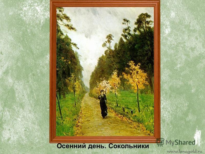 Осенний день. Сокольники
