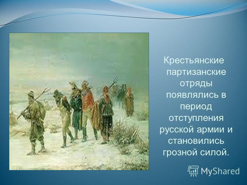 Крестьянские партизанские отряды появлялись в период отступления русской армии и становились грозной силой.