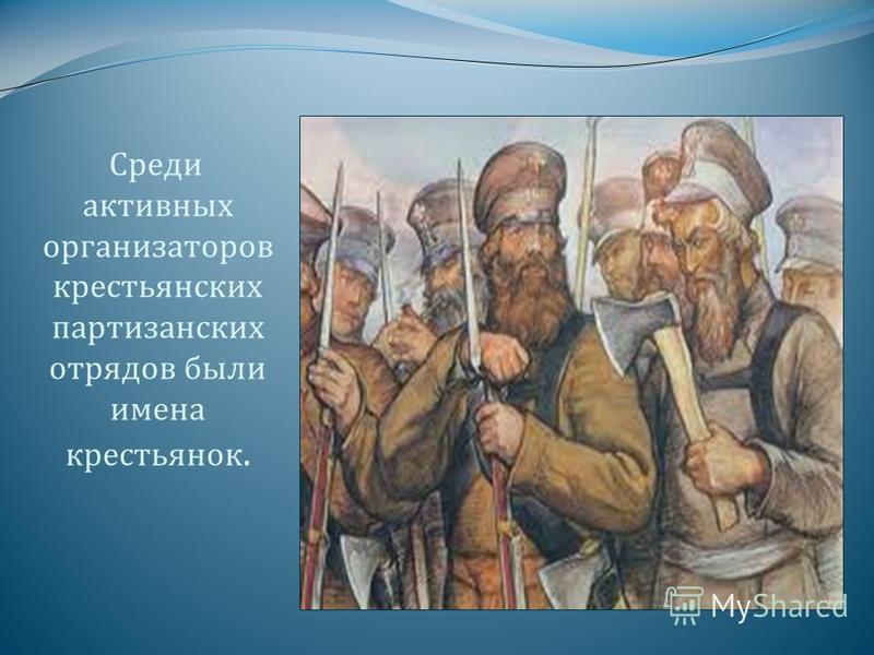 Среди активных организаторов крестьянских партизанских отрядов были имена крестьянок.