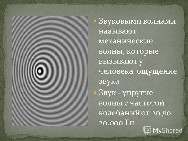 Звуковыми волнами называют механические волны, которые вызывают у человека ощущение звука Звук - упругие волны с частотой колебаний от 20 до 20.000 Гц