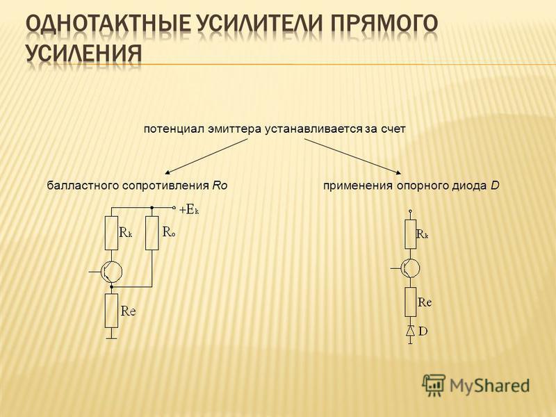 потенциал эмиттера устанавливается за счет балластного сопротивления Roприменения опорного диода D