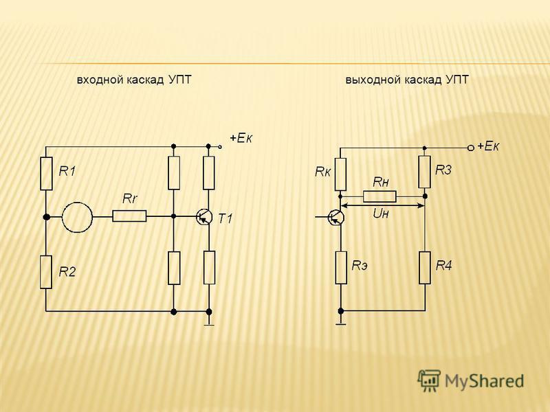входной каскад УПТвыходной каскад УПТ