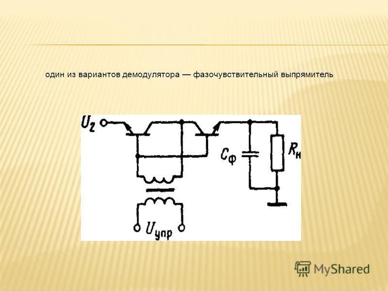 один из вариантов демодулятора фазочувствительный выпрямитель