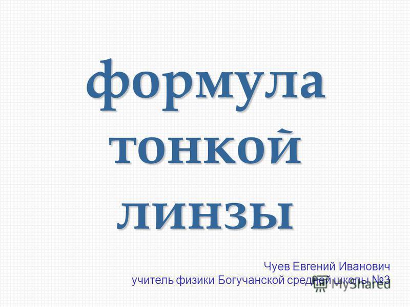 формула тонкой линзы Чуев Евгений Иванович учитель физики Богучанской средней школы 3