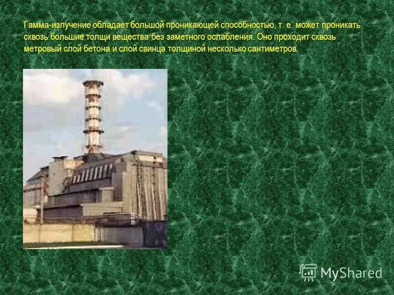 Источником гамма-излучения является изменение энергетического состояния атомного ядра, а также ускорение свободно заряженных частиц.Гамма-кванты с большими энергиями испускаются при распадах некоторых элементарных частиц. Так, при распаде покоящегося