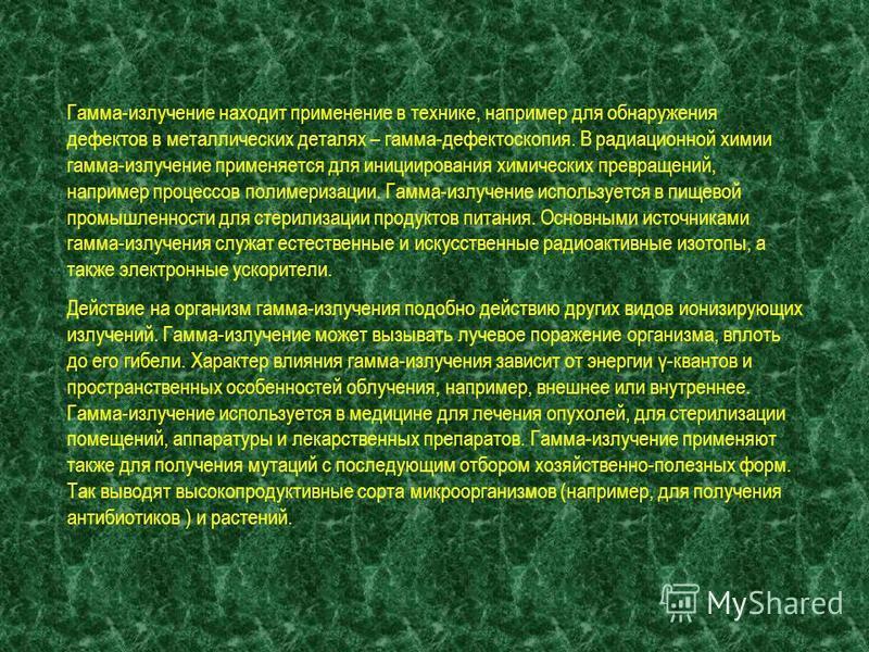 Основюные процессы, происходящие при взаимодействии гамма-излучения с веществом: фотоэлектрическое поглощение (фотоэффект), комптоновское рассеяние (комптон-эффект) и образование пар электрон-позитрон. При фотоэффекте происходит поглощение гамма-кван