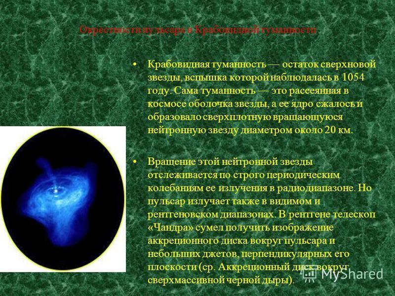 Источники Рентгеновские источники в районе центра нашей Галактики Фрагмент снимка окрестностей центра Галактики, полученного рентгеновским телескопом «Чандра». Виден целый ряд ярких источников, которые, по всей видимости, являются аккреционными диска