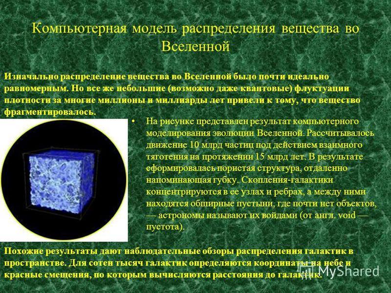 Источники Крабовидная туманность в радиодиапазоне По этому изображению, которое построено по данным наблюдений американской Национальной радиоастрономической обсерватории (NRAO), можно судить о характере магнитных полей в Крабовидной туманности. Краб