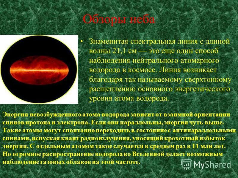Приемники Микроволновый орбитальный зонд WMAP Изучение микроволнового фона было начато наземными радиотелескопами, продолжено советским прибором «Реликт-1» на борту спутника «Прогноз-9» в 1983 г. и американским спутником COBE (Cosmic Background Explo