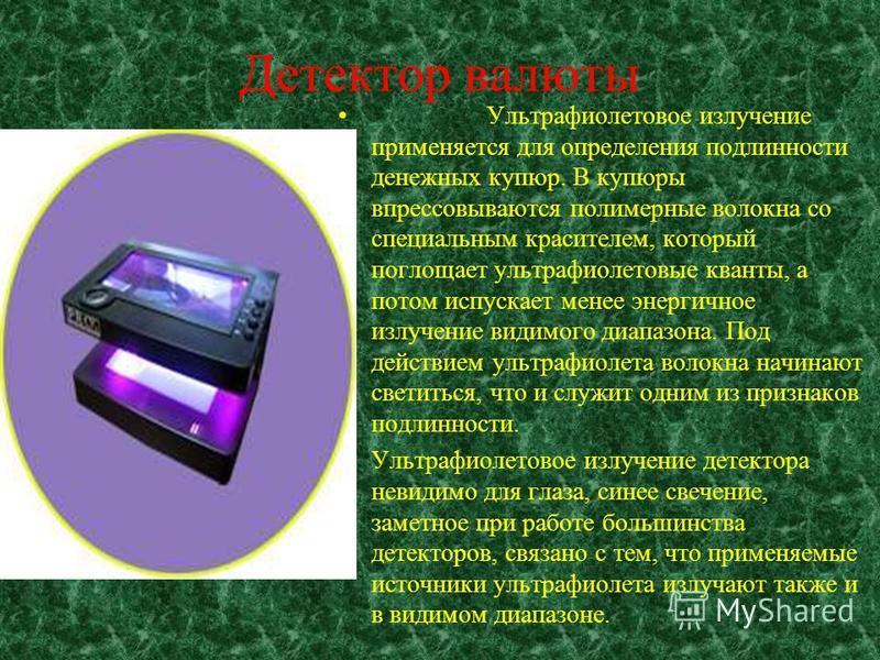 Земное применение Солярий Установка для дозированного облучения тела ближним ультрафиолетом для загара. Ультрафиолетовое излучение приводит к выделению в клетках пигмента меланина, который меняет цвет кожи