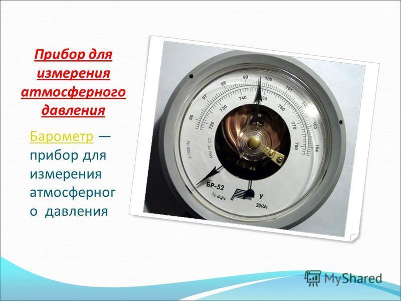 Прибор для измерения атмосферного давления Барометр Барометр прибор для измерения атмосферного давления