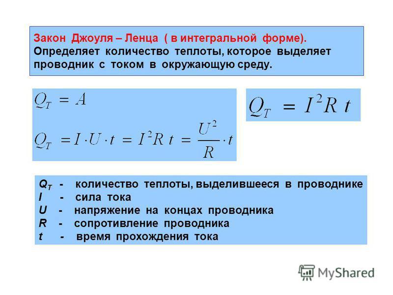 Закон Джоуля – Ленца ( в интегральной форме). Определяет количество теплоты, которое выделяет проводник с током в окружающую среду. Q Т - количество теплоты, выделившееся в проводнике I - сила тока U - напряжение на концах проводника R - сопротивлени
