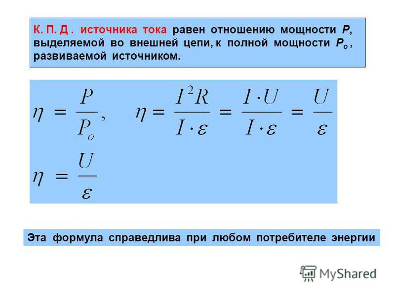 К. П. Д. источника тока равен отношению мощности P, выделяемой во внешней цепи, к полной мощности P o, развиваемой источником. Эта формула справедлива при любом потребителе энергии