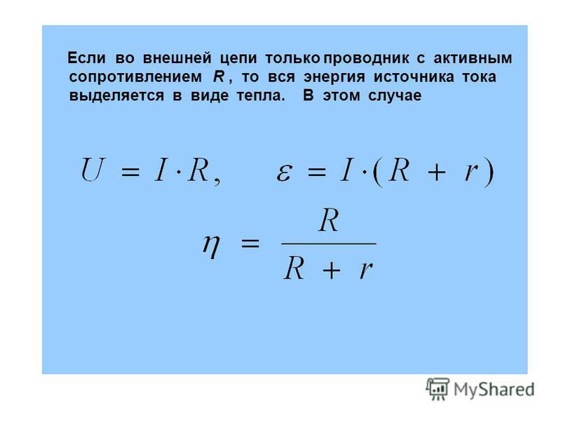 Если во внешней цепи только проводник с активным сопротивлением R, то вся энергия источника тока выделяется в виде тепла. В этом случае