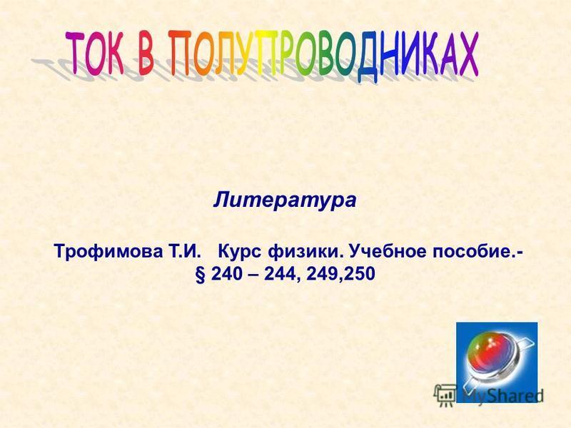 Литература Трофимова Т.И. Курс физики. Учебное пособие.- § 240 – 244, 249,250