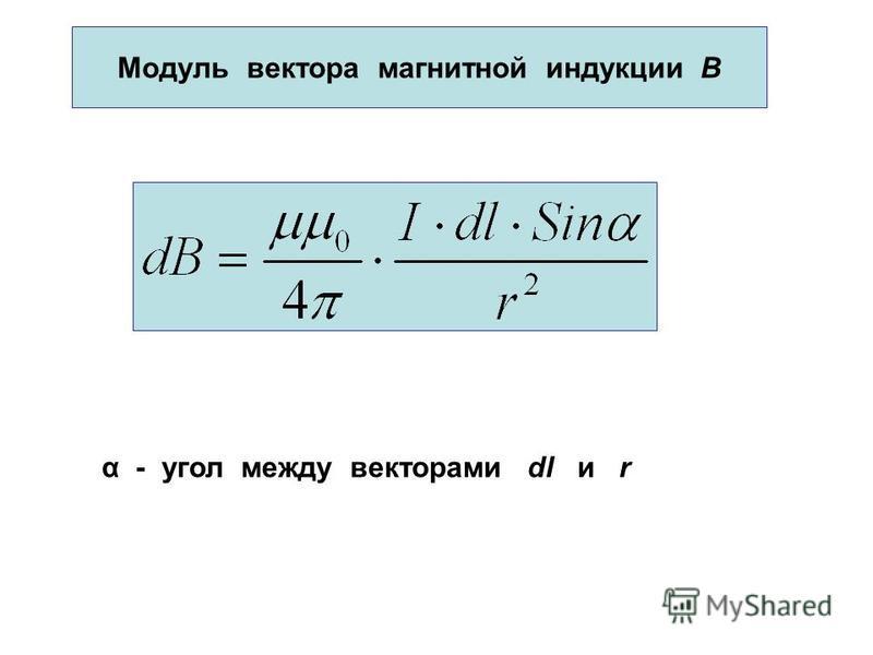 Модуль вектора магнитной индукции В α - угол между векторами dl и r