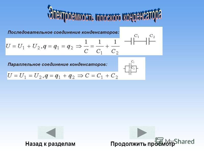 Последовательное соединение конденсаторов: Параллельное соединение конденсаторов: Назад к разделам Продолжить просмотр