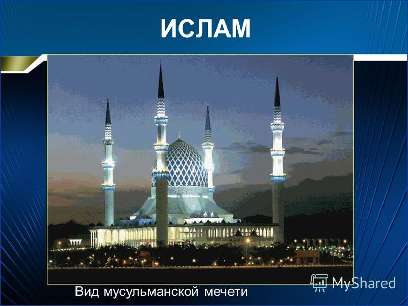 ИСЛАМ Вид мусульманской мечети