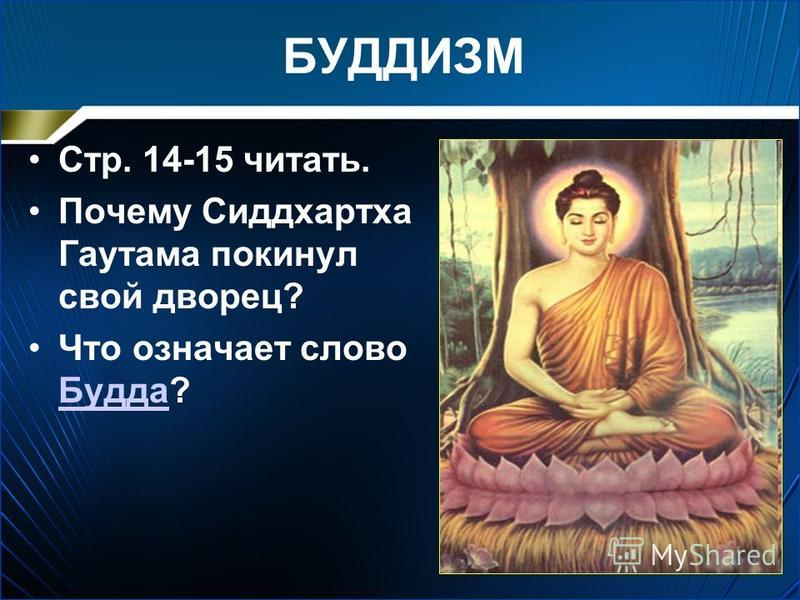БУДДИЗМ Стр. 14-15 читать. Почему Сиддхартха Гаутама покинул свой дворец? Что означает слово Будда? Будда