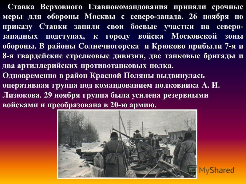 Ставка Верховного Главнокомандования приняли срочные меры для обороны Москвы с северо-запада. 26 ноября по приказу Ставки заняли свои боевые участки на северо- западных подступах, к городу войска Московской зоны обороны. В районы Солнечногорска и Крю