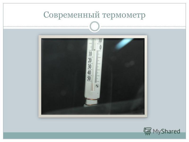 Современный термометр
