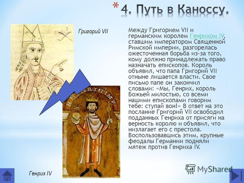 Между Григорием VII и германским королем Генрихом IV, ставшим императором Священной Римской империи, разгорелась ожесточенная борьба из-за того, кому должно принадлежать право назначать епископов. Король объявил, что папа Григорий VII отныне лишается