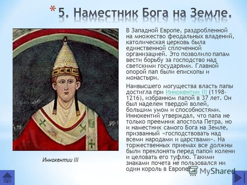 В Западной Европе, раздробленной на множество феодальных владений, католическая церковь была единственной сплоченной организацией. Это позволило папам вести борьбу за господство над светскими государями. Главной опорой пап были епископы и монастыри.
