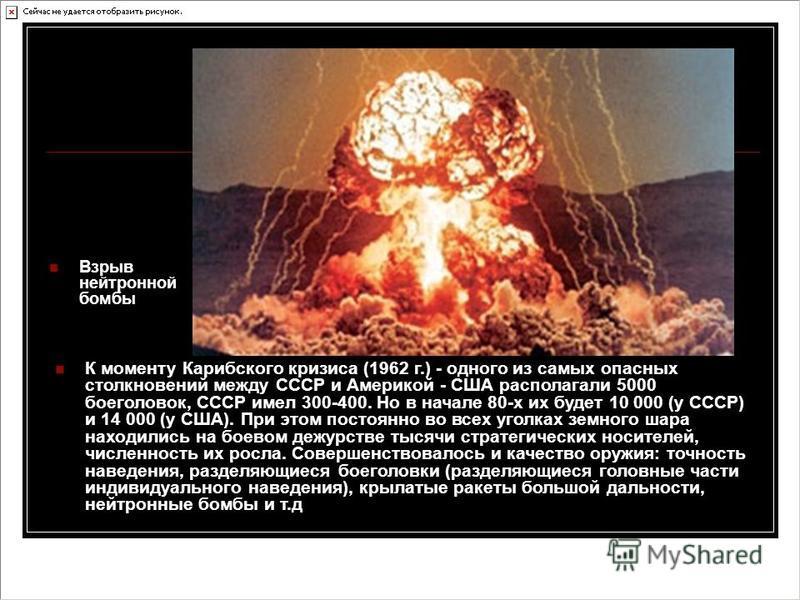 К моменту Карибского кризиса (1962 г.) - одного из самых опасных столкновений между СССР и Америкой - США располагали 5000 боеголовок, СССР имел 300-400. Но в начале 80-х их будет 10 000 (у СССР) и 14 000 (у США). При этом постоянно во всех уголках з