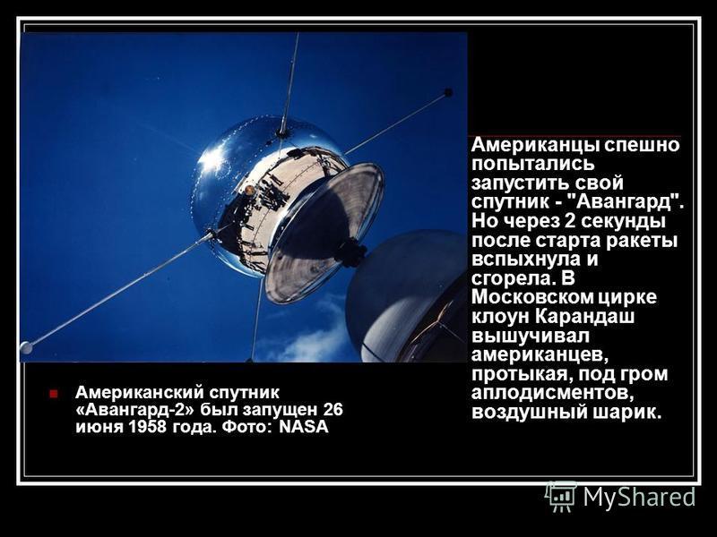 Американский спутник «Авангард-2» был запущен 26 июня 1958 года. Фото: NASA Американцы спешно попытались запустить свой спутник -