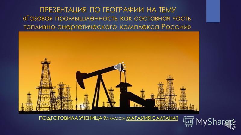 Газовая промышленность в россии доклад по географии 5329