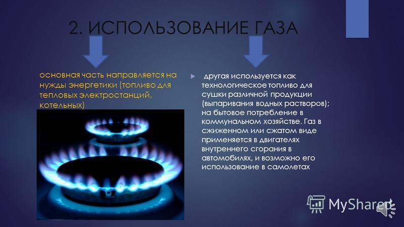 ПОЧЕМУ ЖЕ ГАЗ ЗАНИМАЕТ ТРЕТЬЕ МЕСТО в структуре мирового потребления топлива и энергии? 1. Газ - лучший вид топлива. Его отличают полнота сгорания без дыма и копоти; отсутствие золы после сгорания; легкость розжига и регулирования процесса горения; в