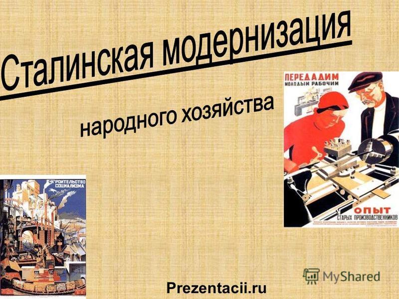 Prezentacii.ru
