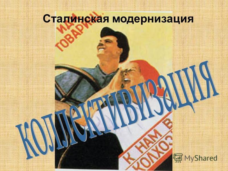 Сталинская модернизация