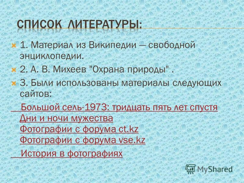 1. Материал из Википедии свободной энциклопедии. 2. А. В. Михеев