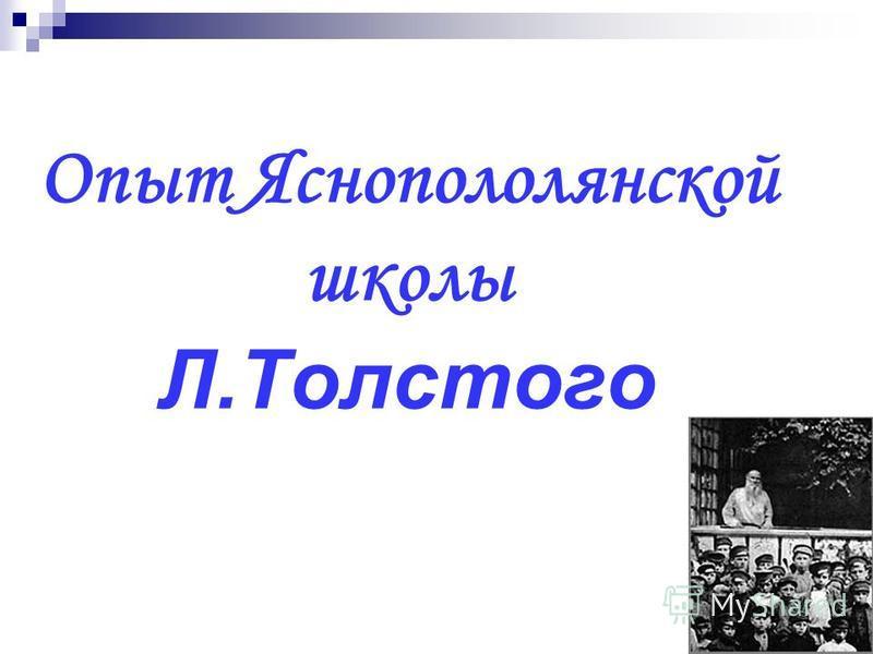Опыт Яснопололянской школы Л.Толстого