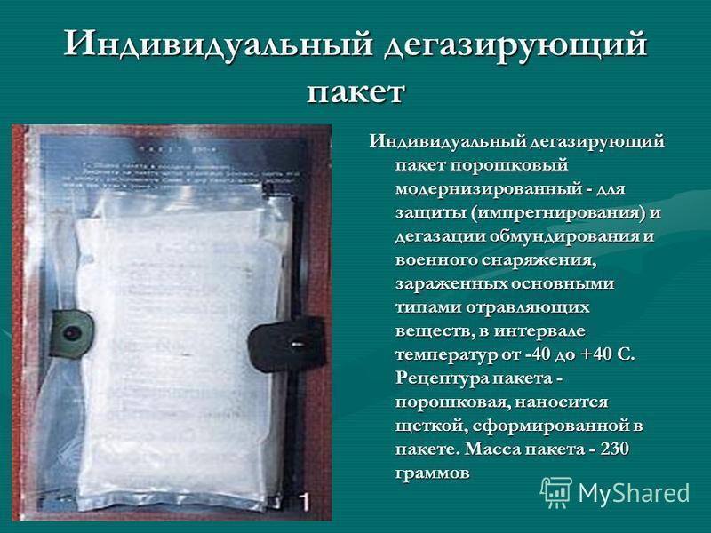 Индивидуальный дегазирующий пакет Индивидуальный дегазирующий пакет порошковый модернизированный - для защиты (импрегнирования) и дегазации обмундирования и военного снаряжения, зараженных основными типами отравляющих веществ, в интервале температур