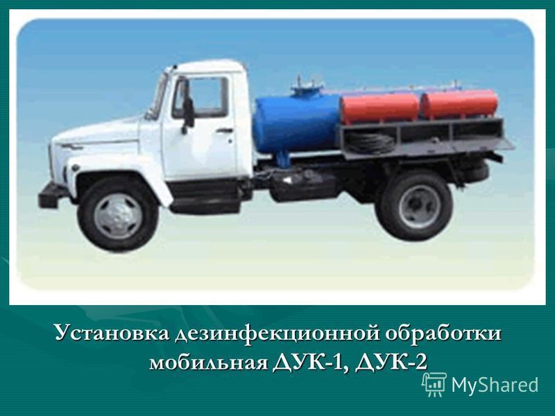 Установка дезинфекционной обработки мобильная ДУК-1, ДУК-2