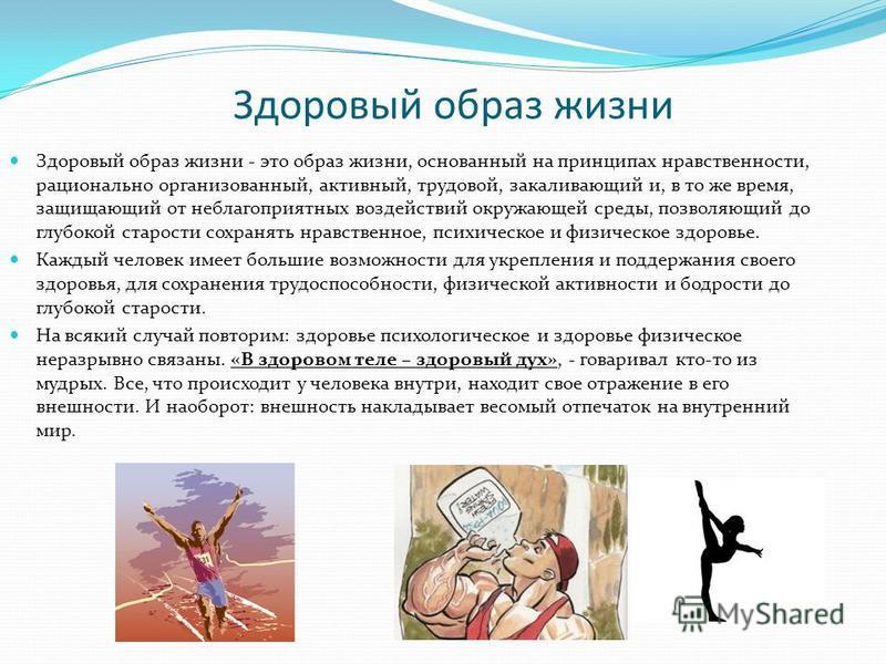 Работоспособность и здоровый образ жизни