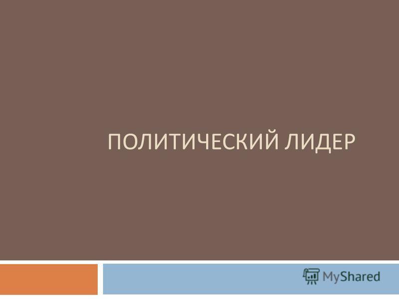 ПОЛИТИЧЕСКИЙ ЛИДЕР