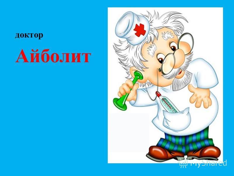 Айболит доктор