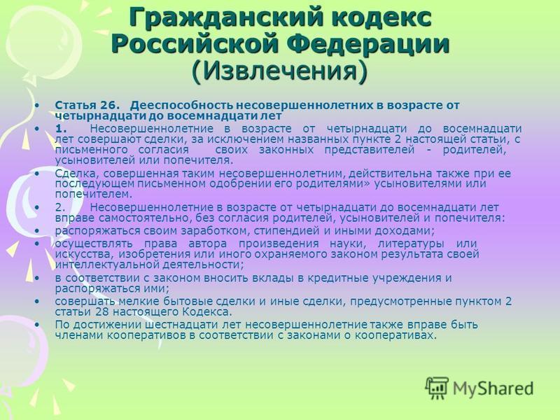 Статья 26. Дееспособность несовершеннолетних в возрасте от четырнадцати до восемнадцати лет 1. Несовершеннолетние в возрасте от четырнадцати до восемнадцати лет совершают сделки, за исключением названных пункте 2 настоящей статьи, с письменного согла