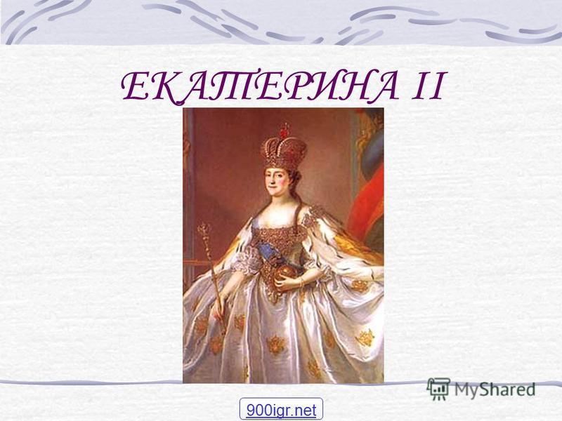 ЕКАТЕРИНА II 900igr.net