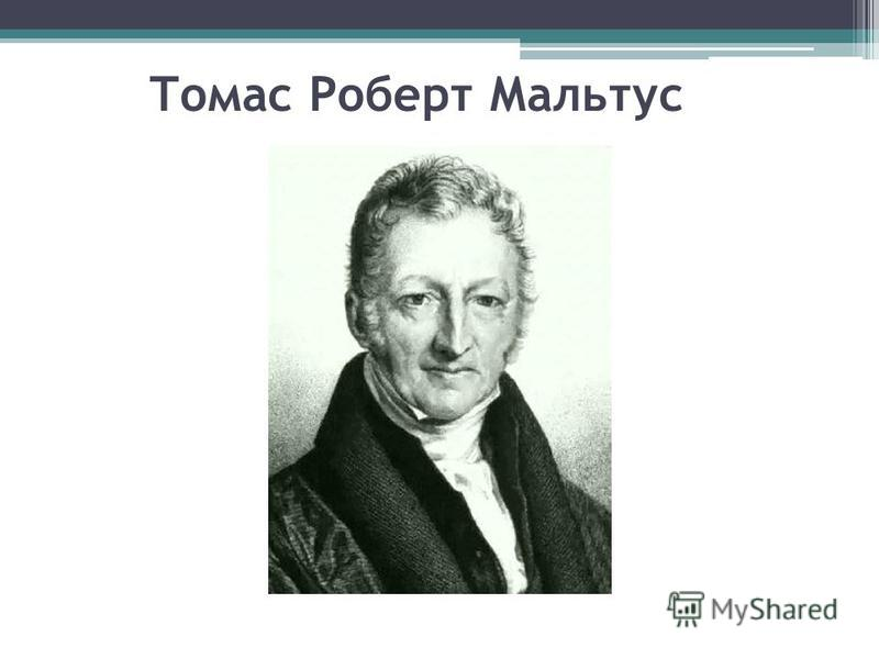 Томас Роберт Мальтус