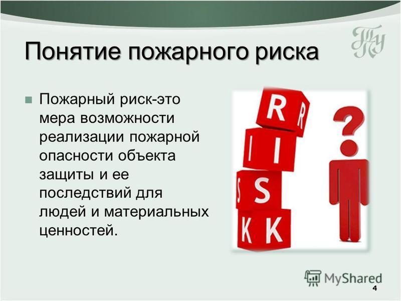 Понятие пожарного риска Пожарный риск-это мера возможности реализации пожарной опасности объекта защиты и ее последствий для людей и материальных ценностей. 4