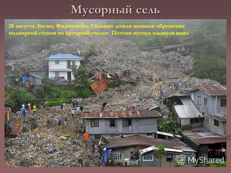 Мусорный сель 28 августа. Багио, Филиппины. Сильные дожди вызвали обрушение подпорной стенки на мусорной свалке. Потоки мусора хлынули вниз.