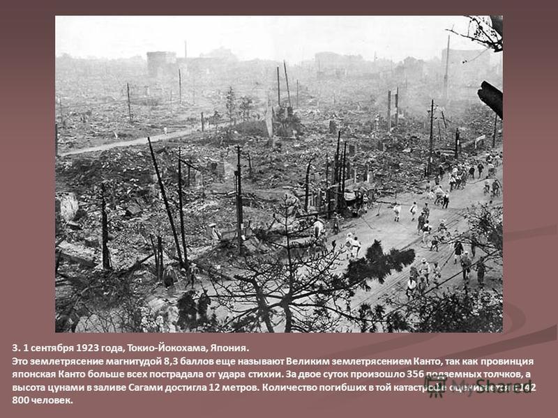 3. 1 сентября 1923 года, Токио-Йокохама, Япония. Это землетрясение магнитудой 8,3 баллов еще называют Великим землетрясением Канто, так как провинция японская Канто больше всех пострадала от удара стихии. За двое суток произошло 356 подземных толчков