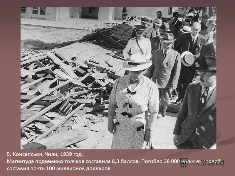 5. Консепсьон, Чили, 1939 год. Магнитуда подземных толчков составила 8,3 баллов. Погибло 28 000 человек, ущерб составил почти 100 миллионов долларов