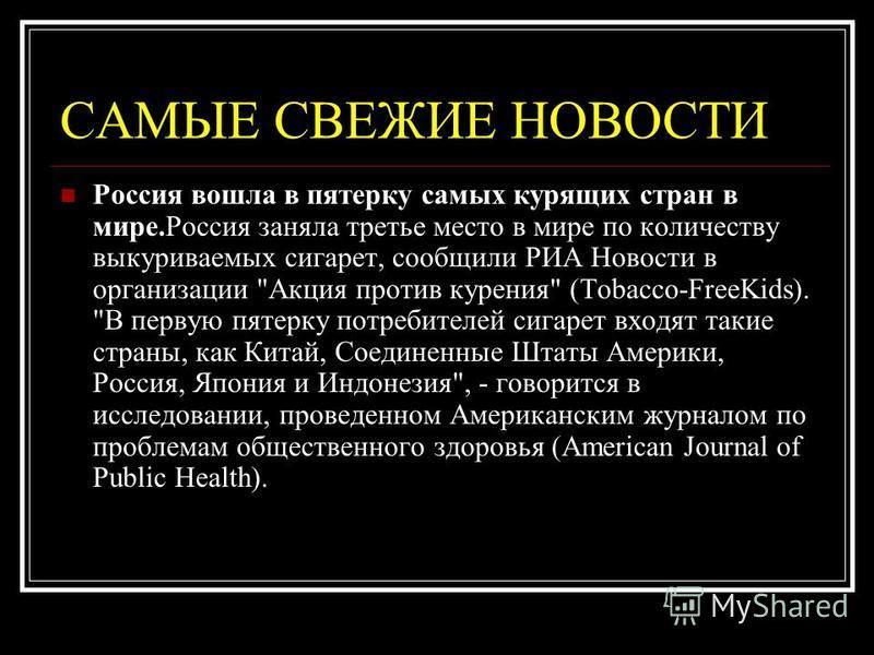 Россия вошла в пятерку самых курящих стран в мире.Россия заняла третье место в мире по количеству выкуриваемых сигарет, сообщили РИА Новости в организации