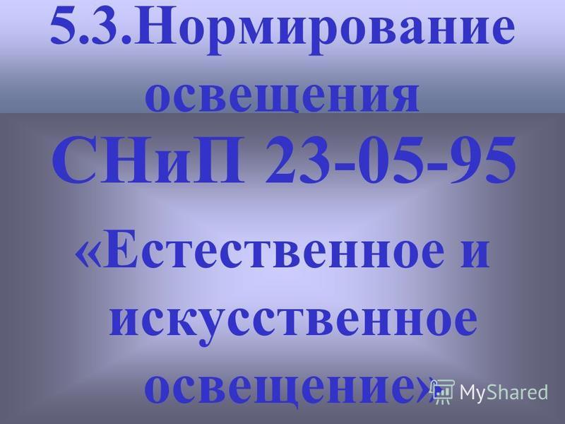5.3. Нормирование освещения СНиП 23-05-95 «Естественное и искусстввенное освещение»